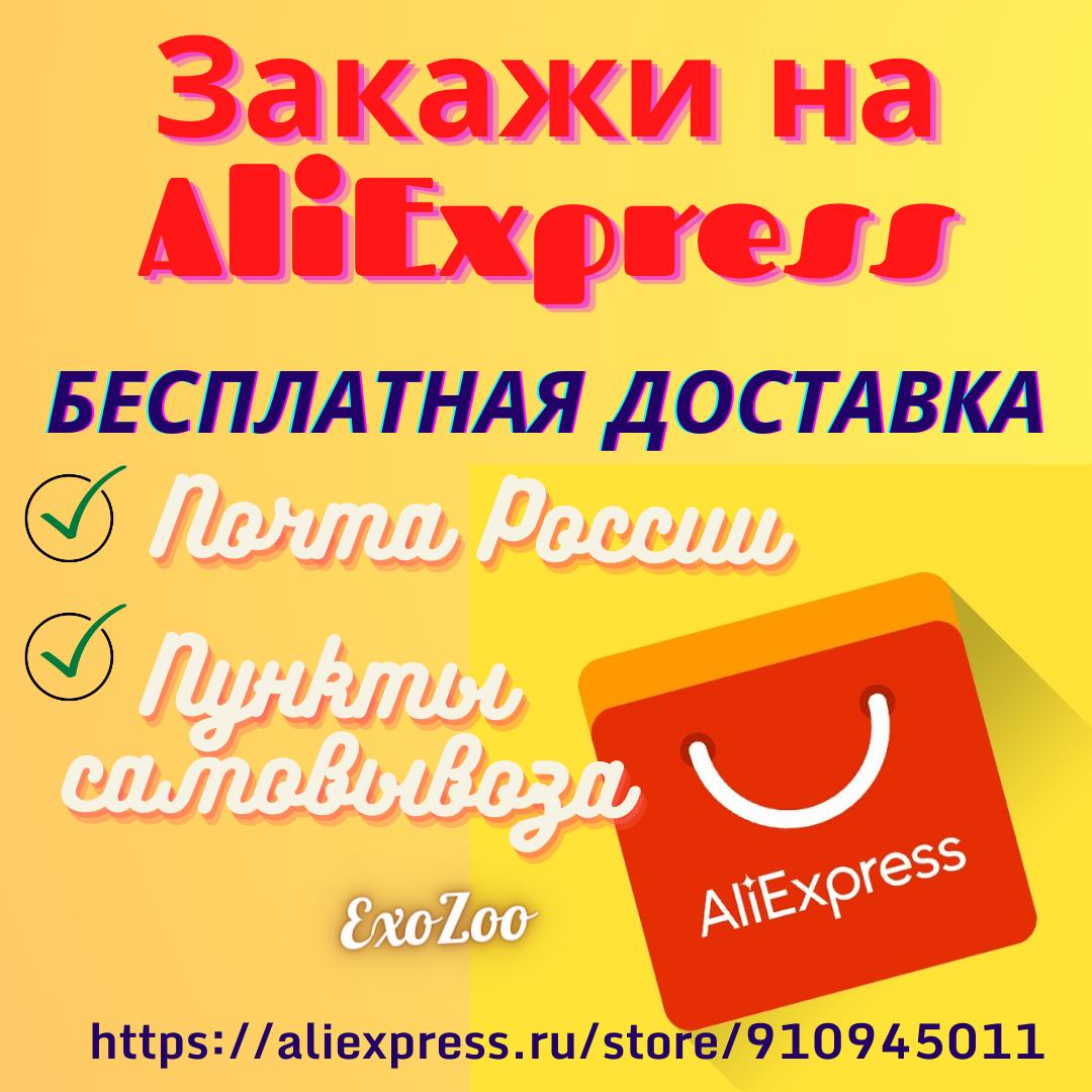 Наши товары на AliExpress с бесплатной доставкой!
