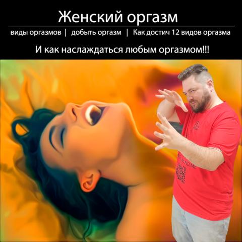 Женский оргазм
