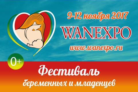 Изображение к статье <<XV Фестиваль беременных и младенцев в Сокольниках>>