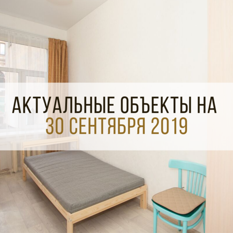 АКТУАЛЬНЫЕ ОБЪЕКТЫ НА 30 СЕНТЯБРЯ 2019