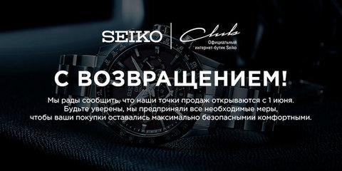 Открытие магазинов Seikoclub