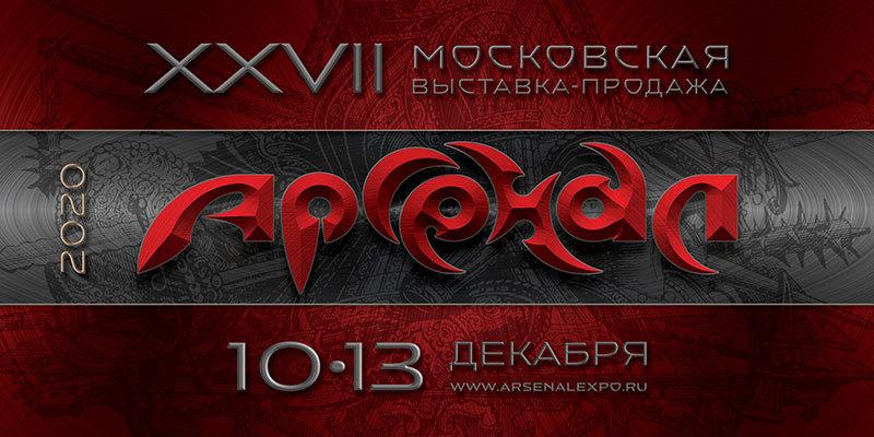 27-я московская выставка клинковых изделий «Арсенал» — 10 — 13 декабря 2020 г.