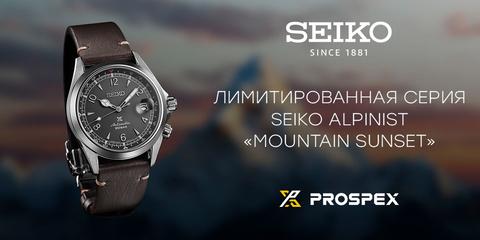 """Лимитированная серия Seiko Prospex Alpinist """"Горный закат"""""""