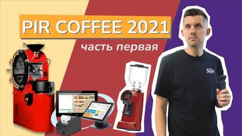 PIR COFFEE 2021 #1 - Eureka, Typhoon Roaster, Арсений Кузнецов, Poster