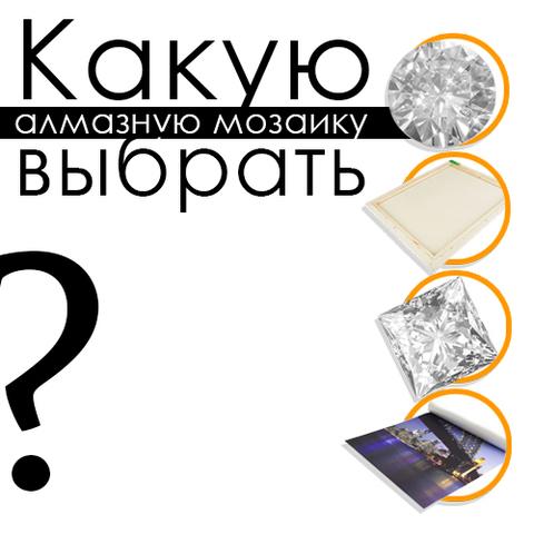 Алмазная мозаика: На подрамнике и без подрамника, круглые и квадратные стразы. Как выбрать?