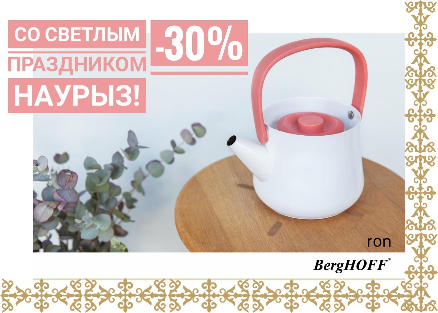 В честь светлого праздника Наурыз, в магазинах BergHOFF действует скидка - 30% на весь ассортимент.
