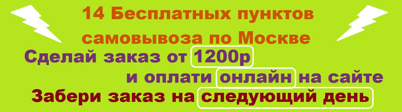 Бесплатная Доставка в 14 пунктов самовывоза по Москве