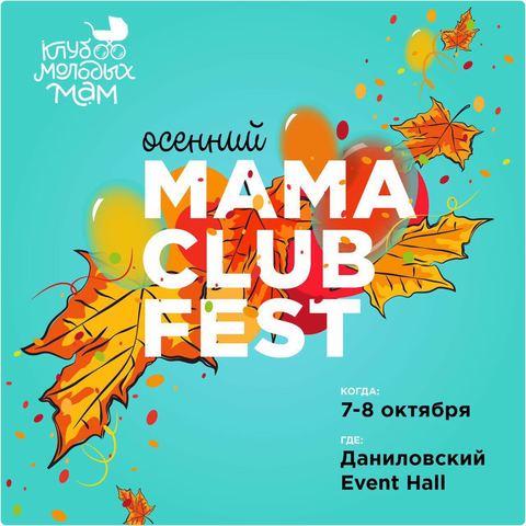 manduca на Mama Club Fest
