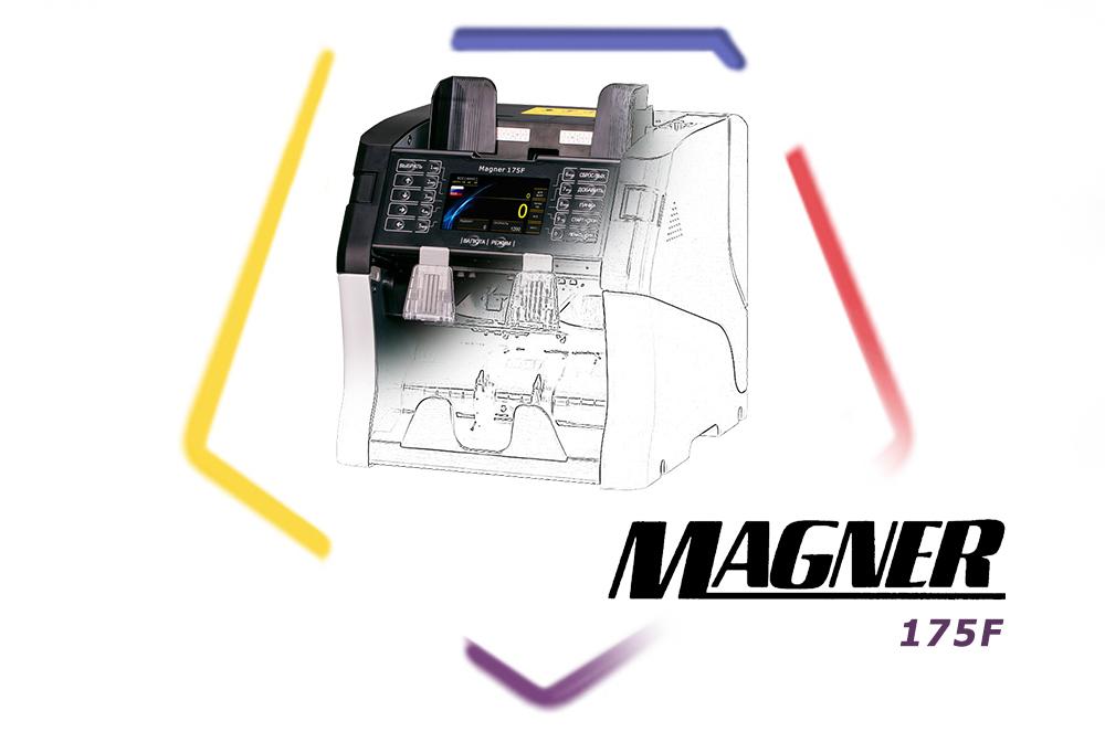 Сортировщик банкнот Magner 175F