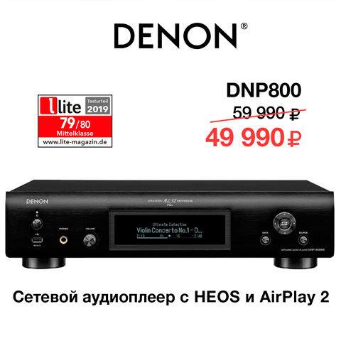 Акция на Denon DNP-800NE