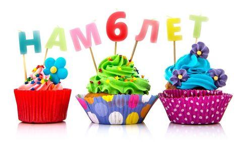 Нам 6 лет, а вам подарки!))