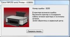 Коды ошибок принтеров и мфу Canon PIXMA