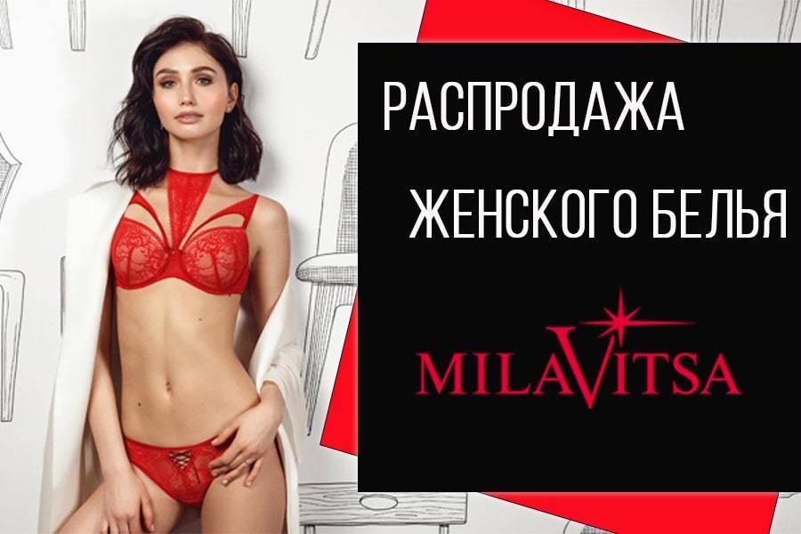 Распродажа от  брендов Milavitsa, Lauma, Alisee!!!
