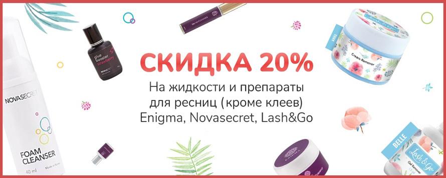 СКИДКА 20% на все жидкости и препараты для ресниц Enigma, Novasecret и Lash&Go!