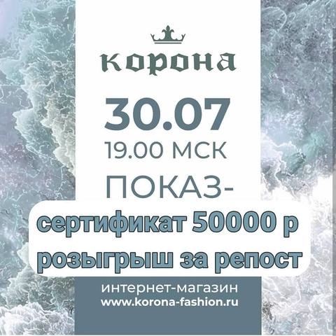 Презентация онлайн-показа korona-fashion.ru