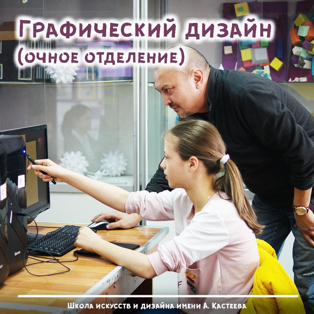Набор на очный курс по графическому дизайну и цифровому рисованию в программах Adobe Photoshop, Illustrator и Indesign