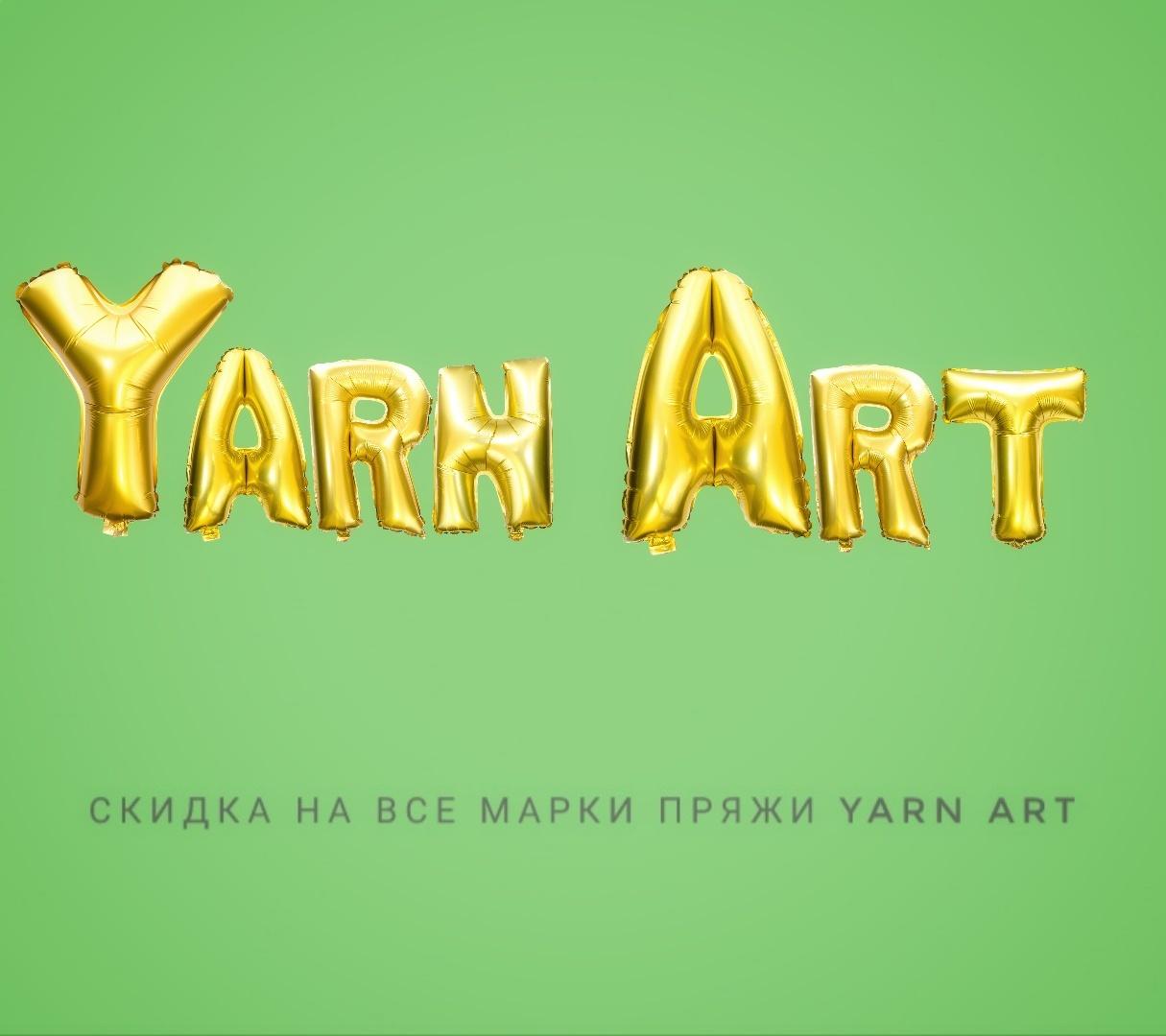Акция на пряжу Yarn Art!
