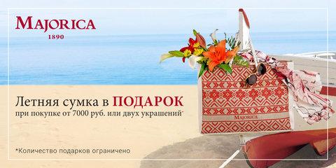 Подарок от Majorica – Летняя сумка!