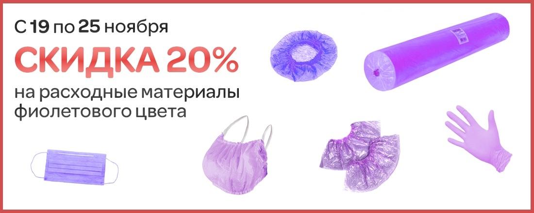 Купите фиолетовые одноразовые расходные материалы со скидкой 20%