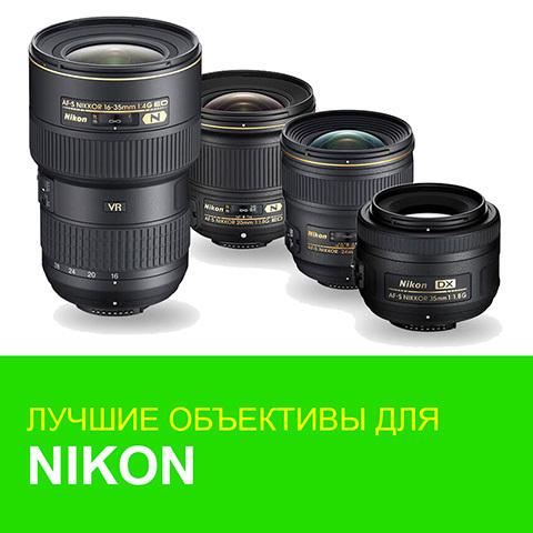 Лучшие объективы для Nikon