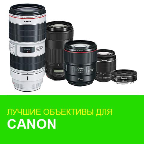 Лучшие объективы для кропнутых камер Canon