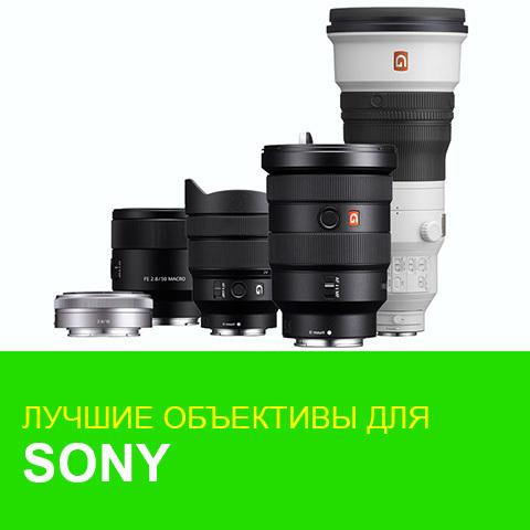 Лучшие объективы для полноформатных камер Sony