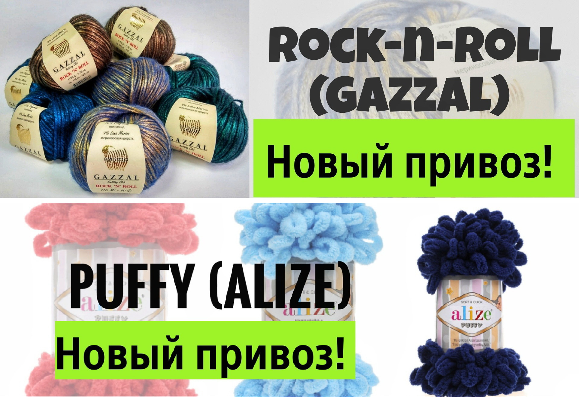 Привоз Puffy (Alize) и Rock'n'Roll (Gazzal)