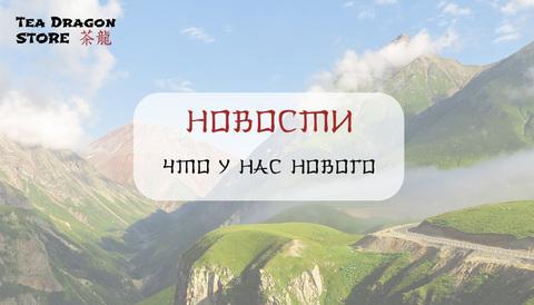 Новости - Апрель-май 2019