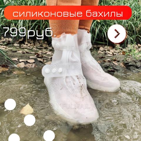 Высокие силиконовые бахилы чехлы для обуви на Кнопках от дождя и грязи