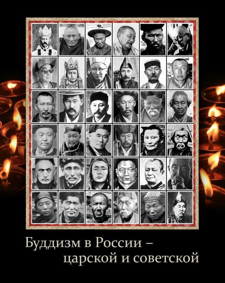 Андрей Терентьев о книге «Буддизм в России – царской и советской»