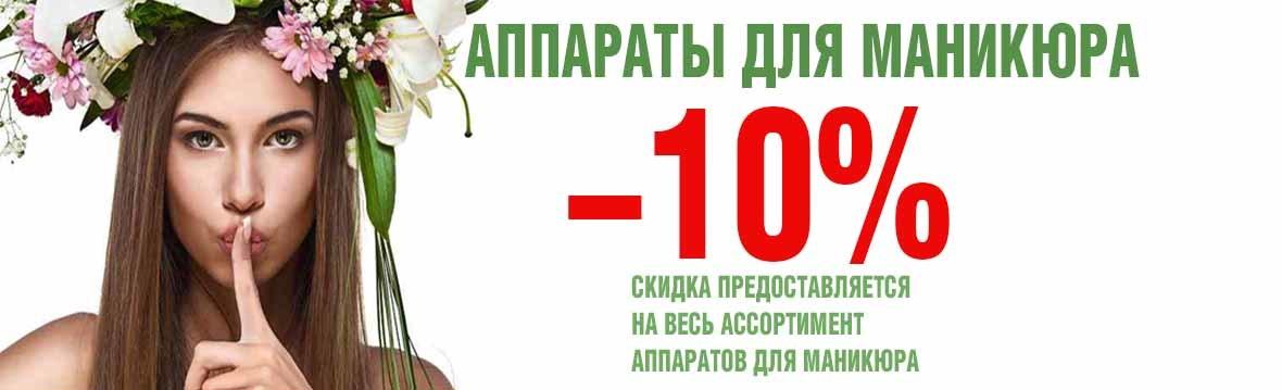 Скидка -10% на все аппараты для маникюра