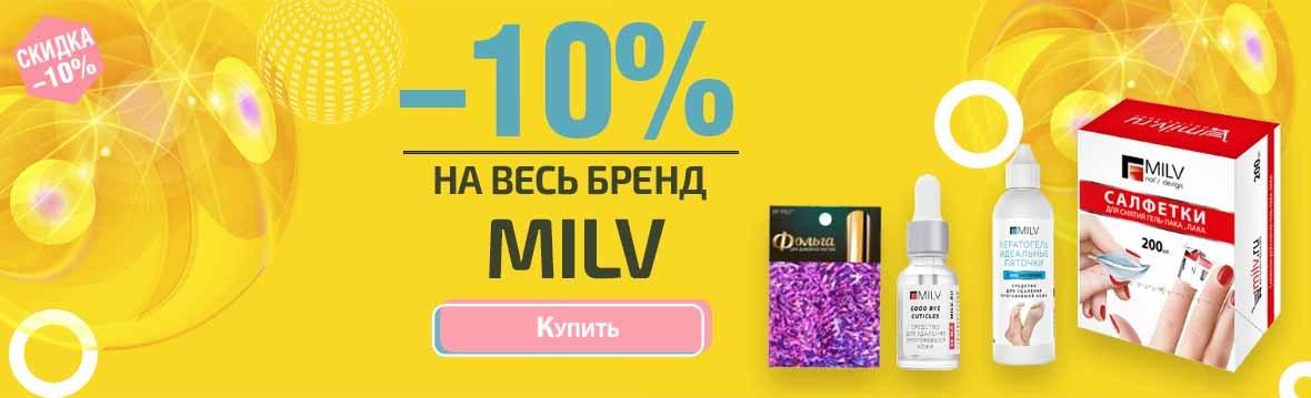 Скидка 10% на весь ассортимент бренда Milv