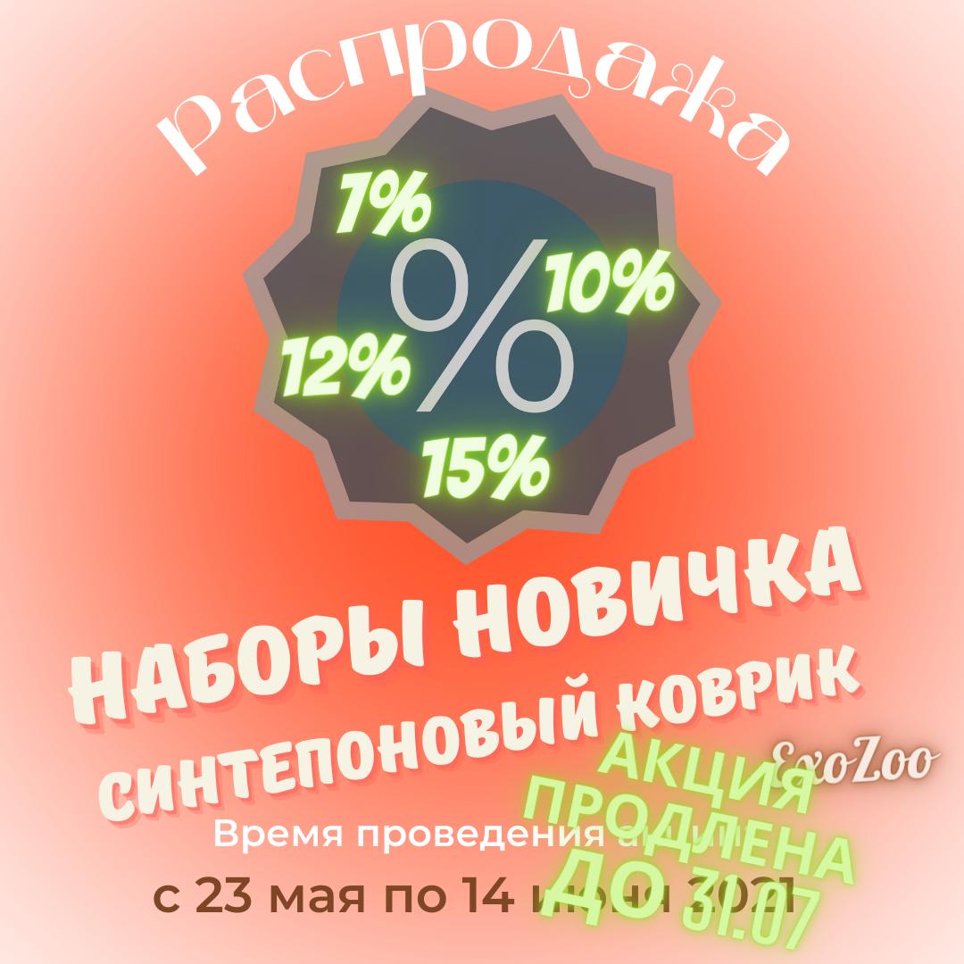 Распродажа! 23.05.21 - 14.06.21 (до 31.07)