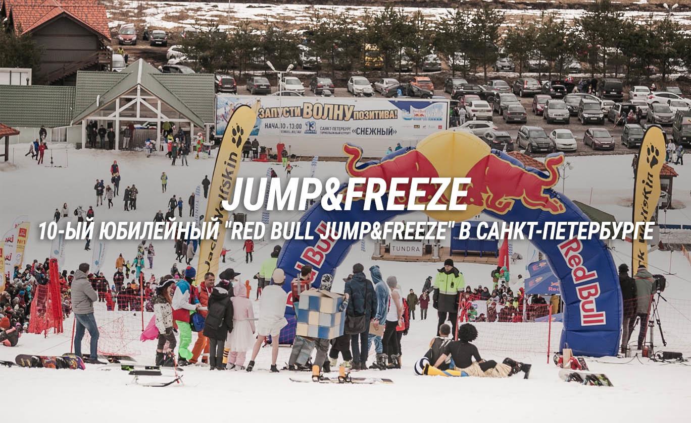 Red Bull Jump & Freeze Санкт-Петербург