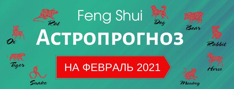 АСТРОПРОГНОЗ НА ФЕВРАЛЬ 2021