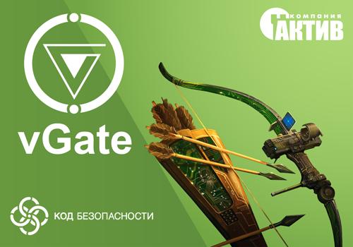 Продукция Рутокен совместима с vGate
