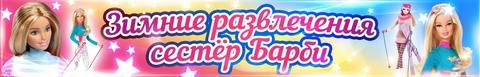 Обзор игрового набора Барби - Снежная забава