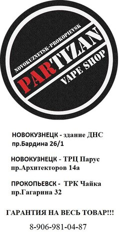 Партизан, Россия, г.Новокузнецк