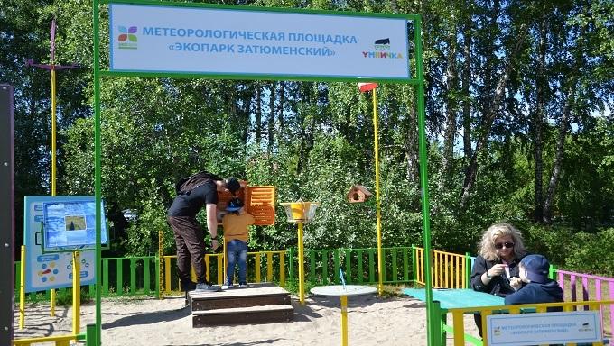 «Умничка» обновила детскую метеоплощадку в Затюменском