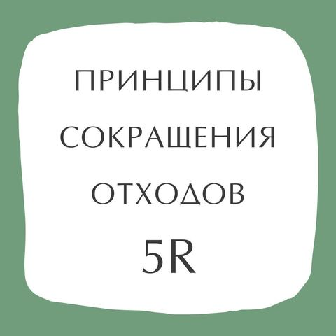 Формула сокращения отходов