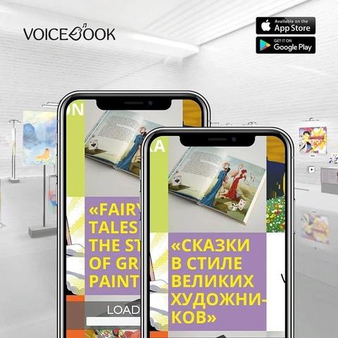 Приложение - музей VoiceBook