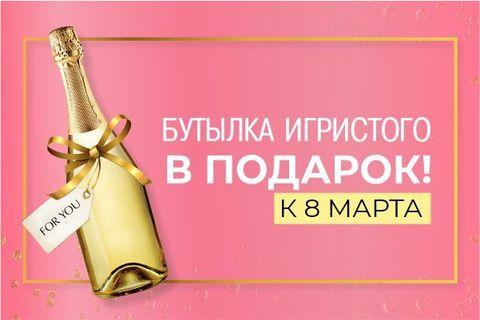 Бутылка игристого в подарок к 8 марта