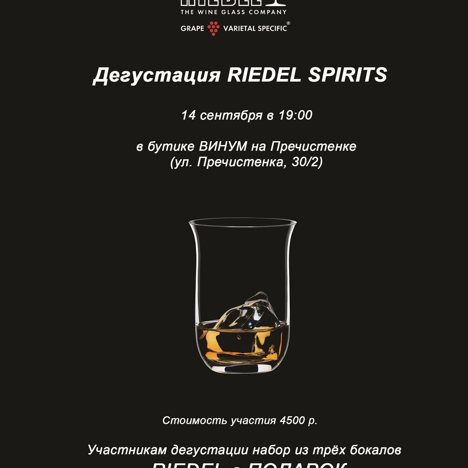 Дегустация Riedel Spirits