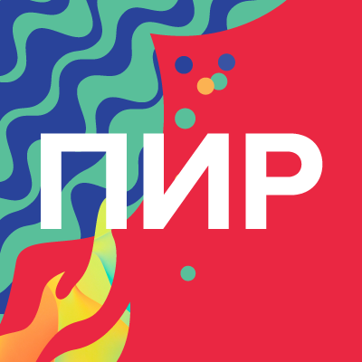 ПИР 2018
