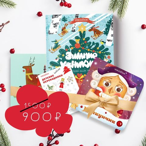 Последние скидки на новогодние подарки!