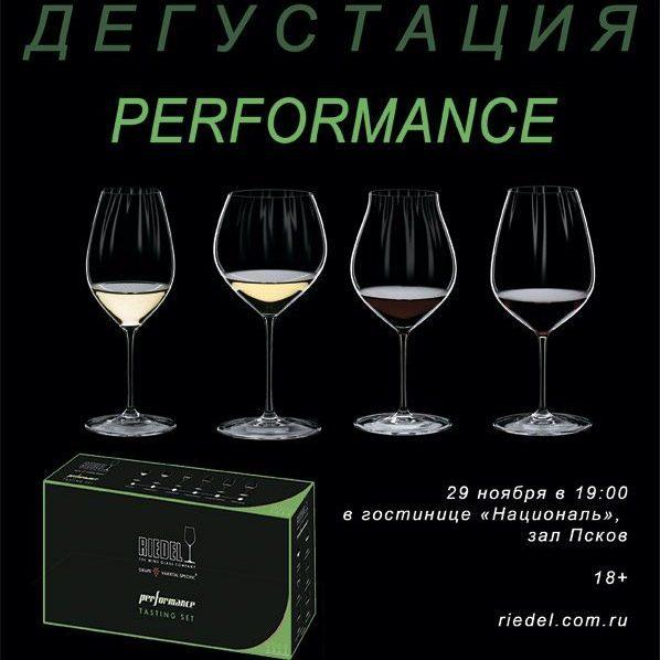 Приглашаем Вас на дегустацию: «Вино и бокалы Riedel».