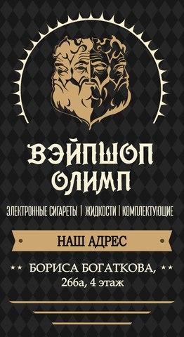 VAPE SHOP OLIMP, г. Новосибирск