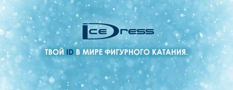 Таблица размеров IceDress