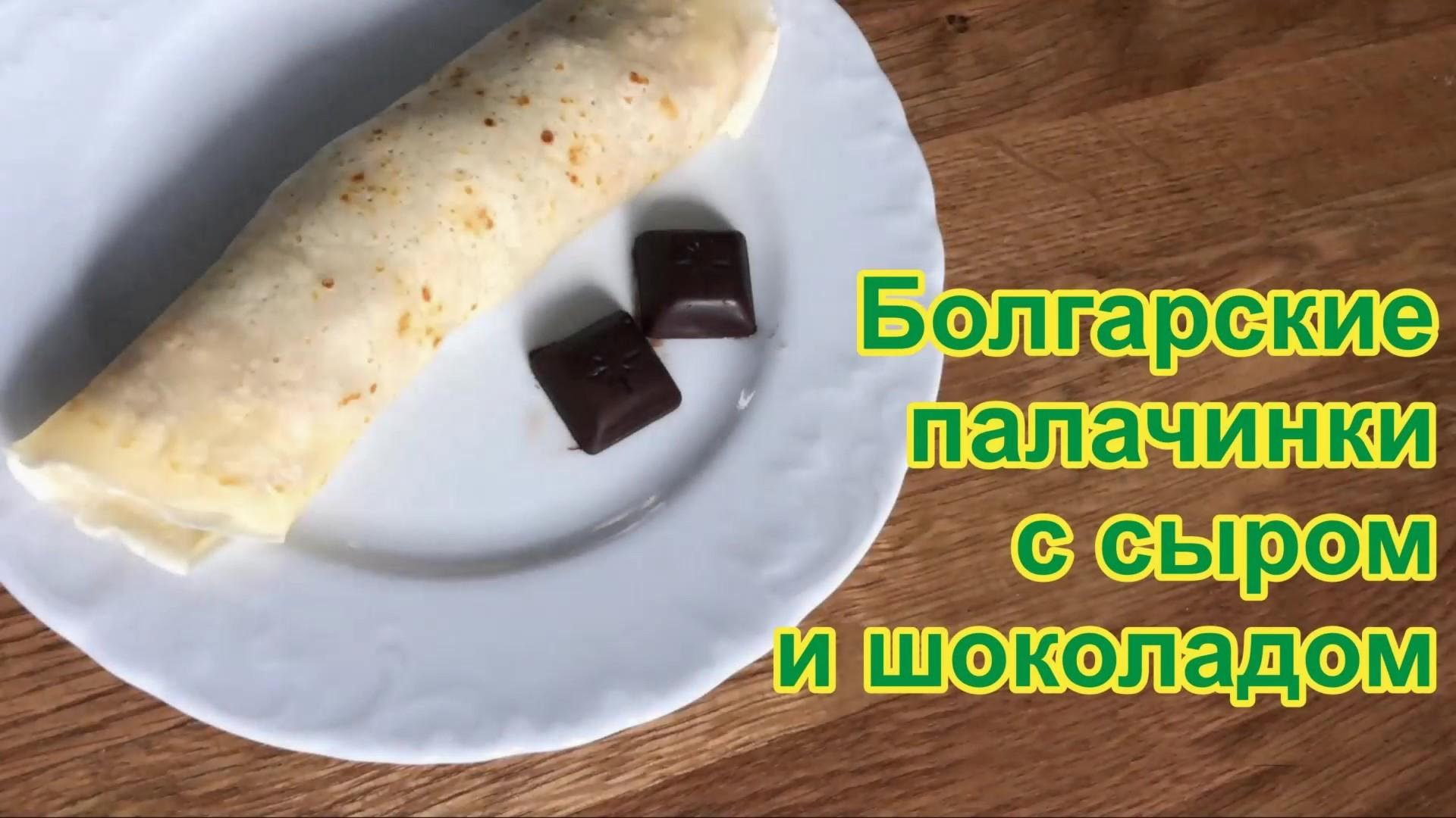 Болгарские палачинки