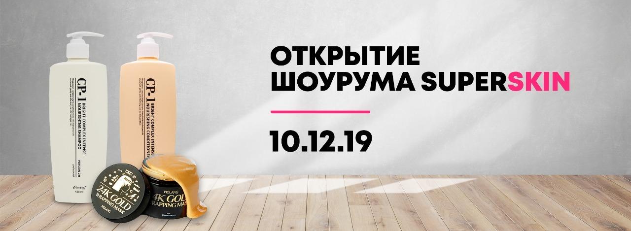 Открытие шоурума корейской косметики Superskin 10.12.2019